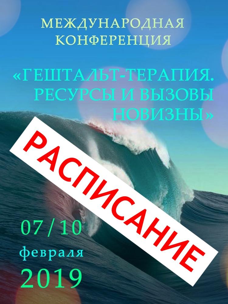 Зимняя конференция 2019